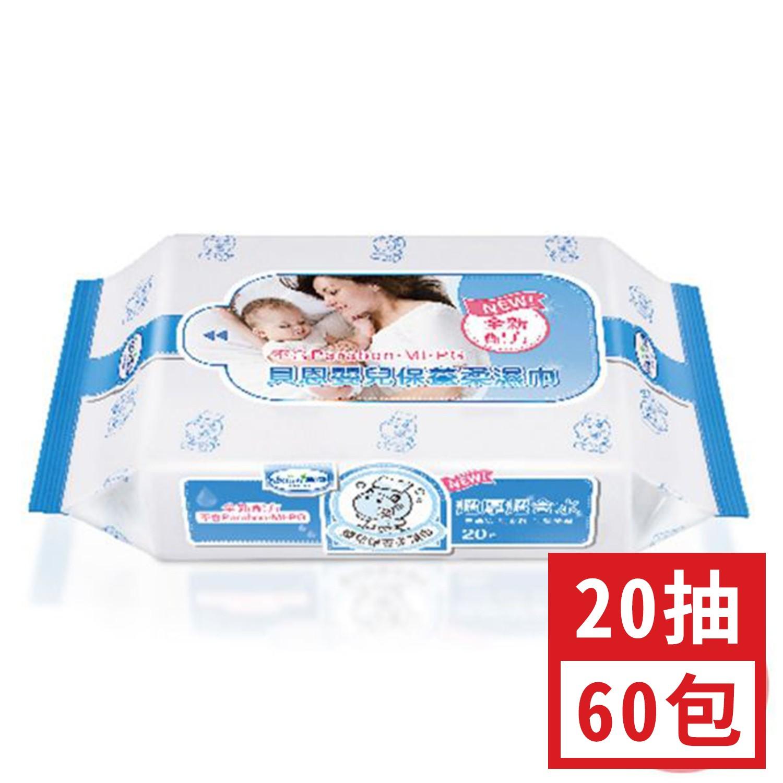 貝恩 Baan - 嬰兒保養柔濕巾20抽-箱購-60包