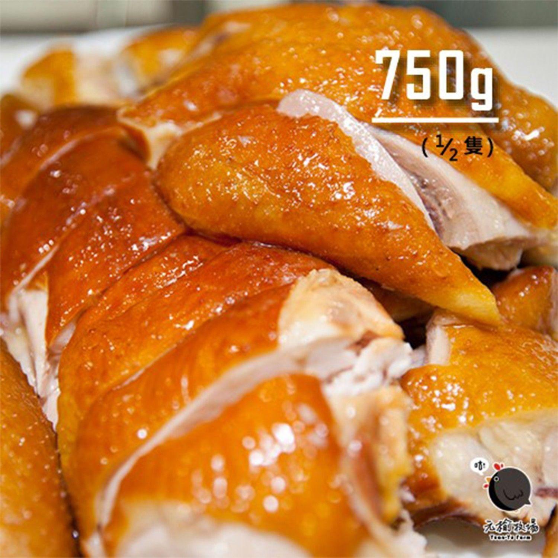甘蔗雞 大包裝 (750g±5%)