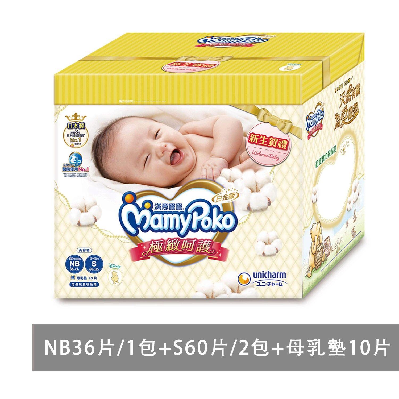 滿意寶寶 極緻呵護新生賀禮(NB36片/1包+S60片/2包+母乳墊10片) (NB+S)