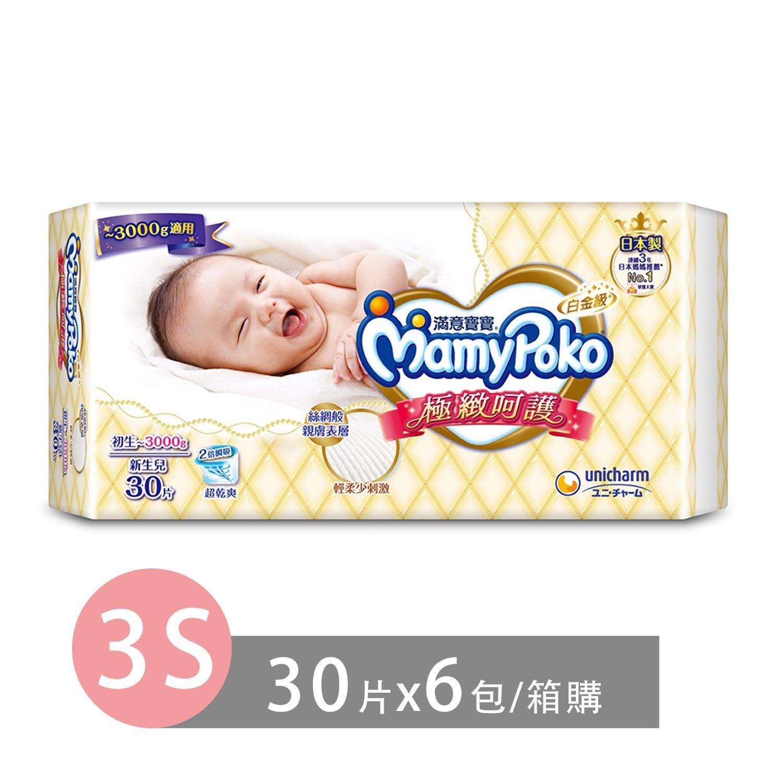 滿意寶寶 極緻呵護低體重兒(3S)(30片 x 6包/箱) (3S)