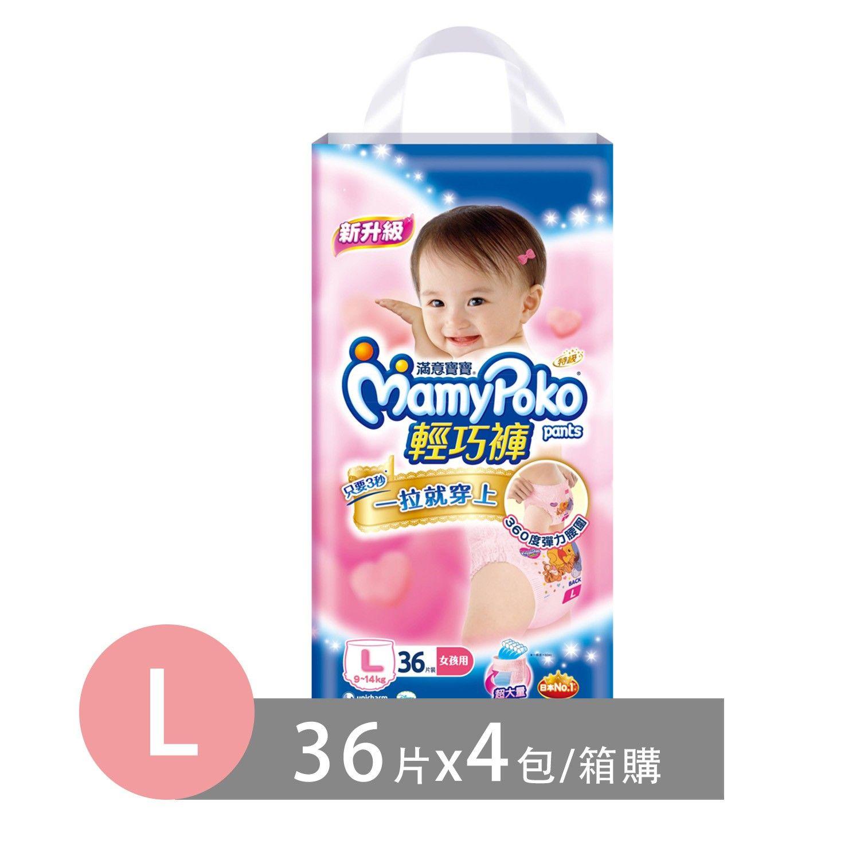 滿意寶寶 輕巧褲-女(L)(36片 x 4包/箱) (L)