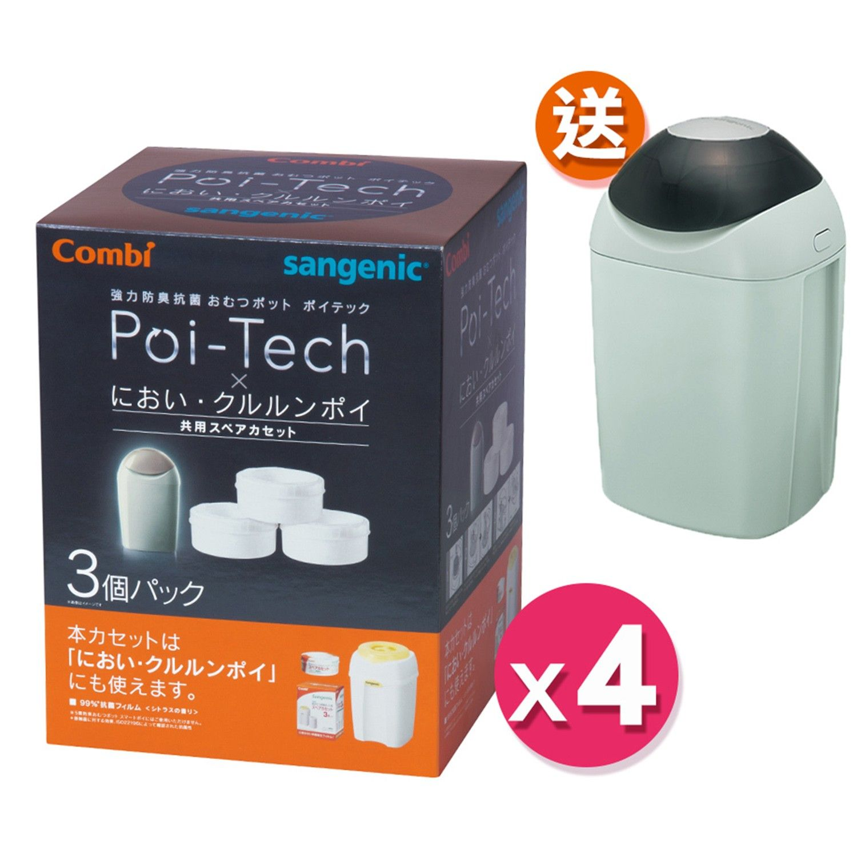 日本 Combi 尿布處理器 Sangenic Poi-Tech-專用衛生抗菌膠膜捲-量販箱購超值組-3入x4-清靜綠 (GR)-買贈尿布處理器-清靜綠 (GR)