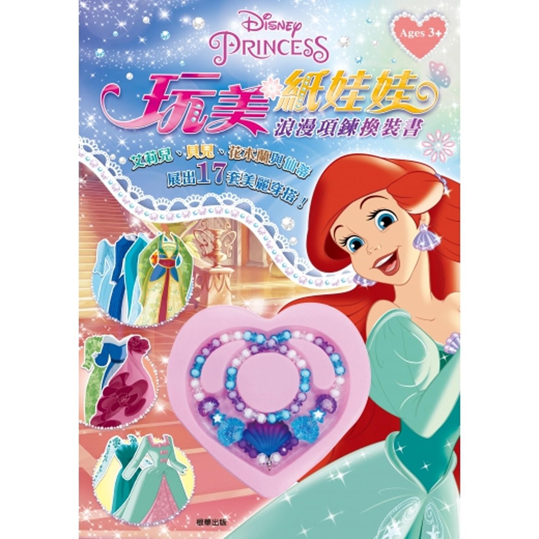 京甫 - 迪士尼公主 玩美紙娃娃-浪漫項鍊換裝書