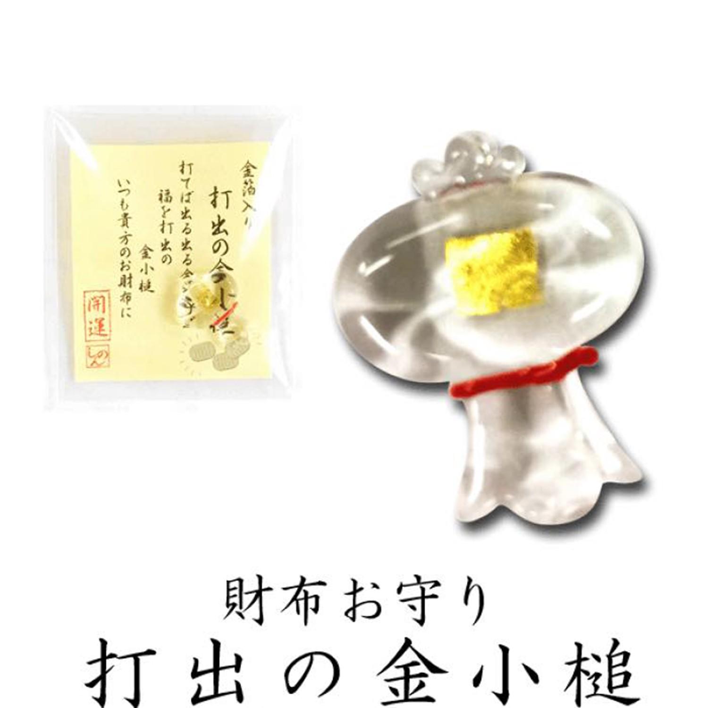 財布金箔開運護身符/緣起物-金小槌(敲出財富) (尺寸:1.5cm)