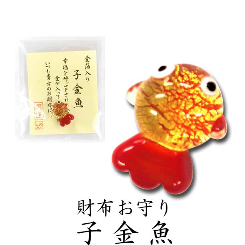 財布金箔開運護身符/緣起物-子金魚(財源滾滾、夢想成真) (尺寸:1.5cm)