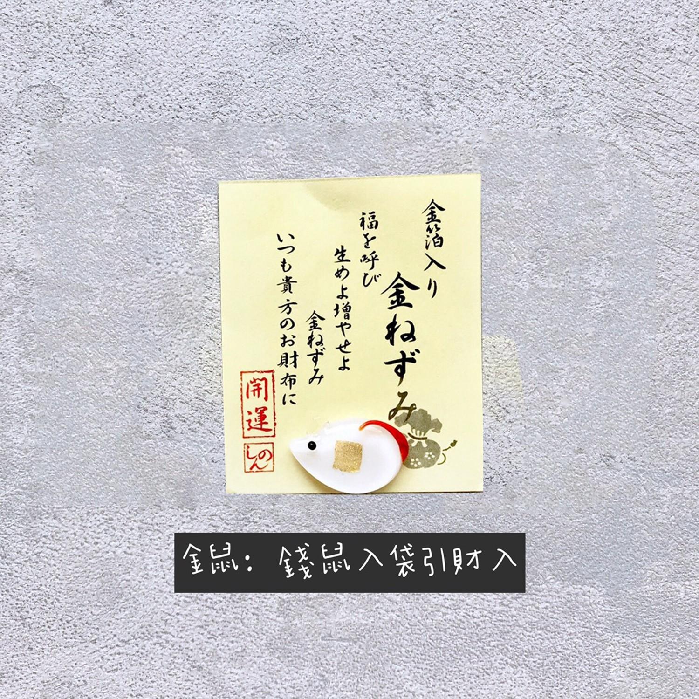 財布金箔開運護身符/緣起物-金鼠(帶財) (尺寸:1.5cm)