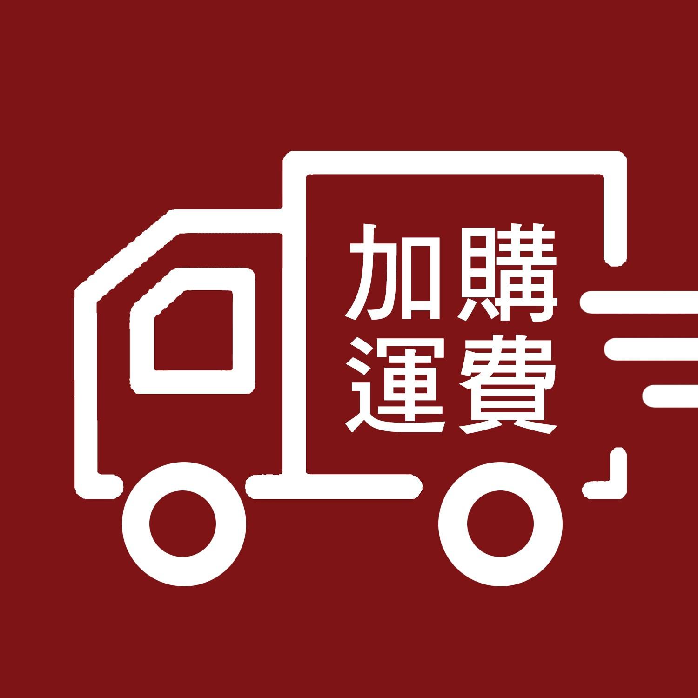 加購運費-大床無電梯搬運上2樓費用(客人可協助司機搬運)-單件