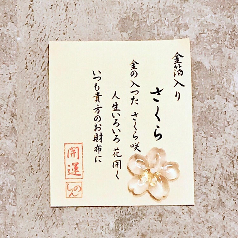 財布金箔開運護身符/緣起物-櫻花(花開金進,好運綻放) (尺寸:1.5cm)