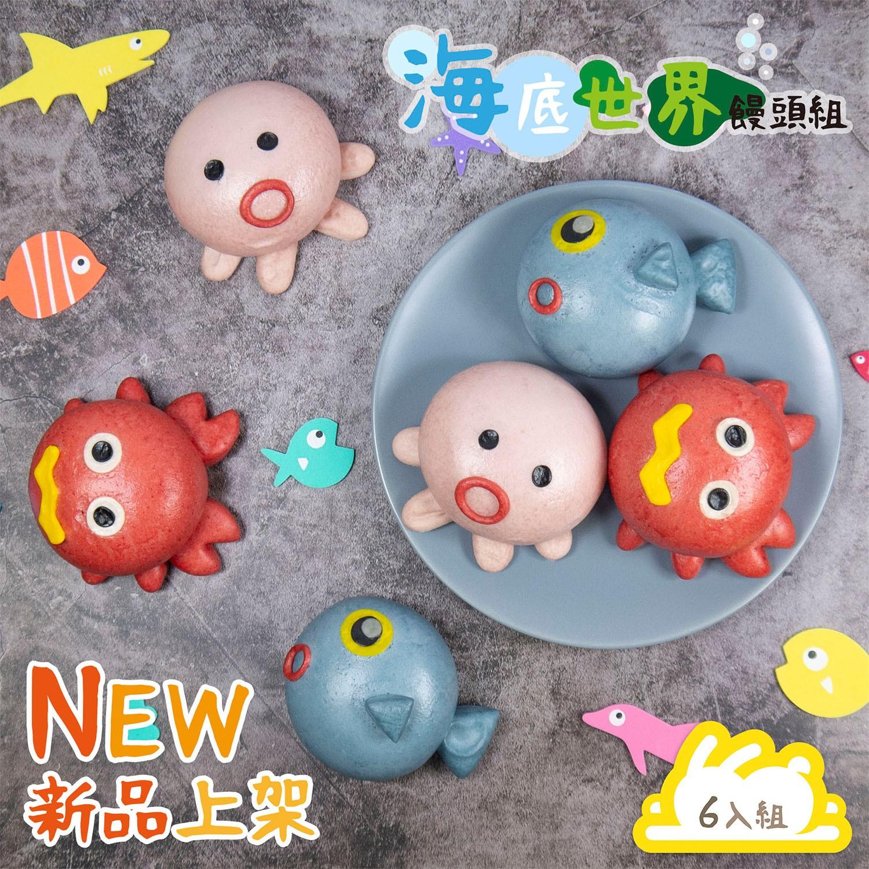 海底世界饅頭組-(6入/袋)-章魚饅頭*2、魚饅頭*2、螃蟹饅頭*2-50g±5%