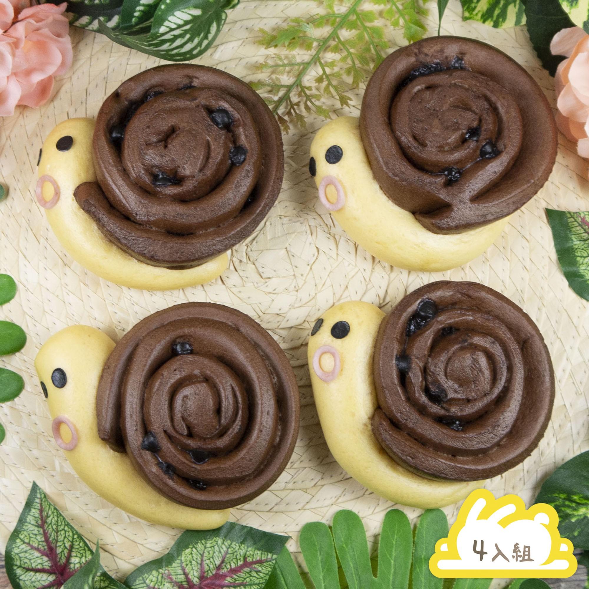 蝸牛造型饅頭 (4入)-蝸牛 (巧克力) 造型饅頭-70g±5%