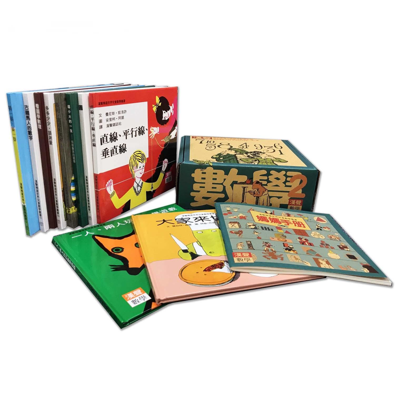漢聲精選世界兒童數學叢書第二輯 +《媽媽手冊》