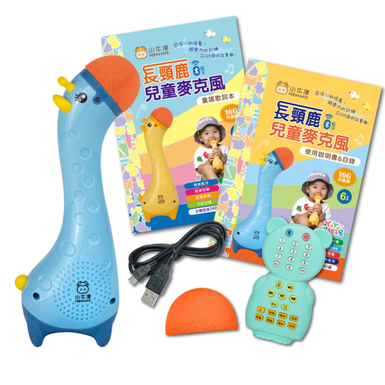 長頸鹿兒童藍芽麥克風-一機兩用 麥克風故事機再升級-麥克風、遙控器、麥克風套*2、使用手冊&目錄、歌詞本、Micro USB充電線-性格藍 (11.5*7.5*5.8cm (外盒))