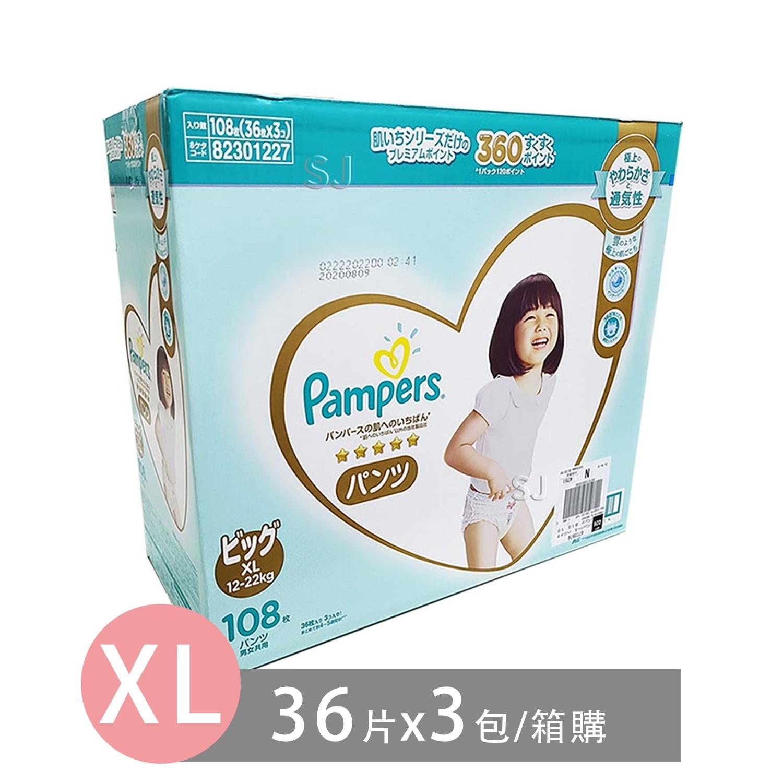 日本一級幫彩盒版幫寶適尿布-褲型 (XL [12-22kg])-36片x3包/箱(日本原廠公司貨 )