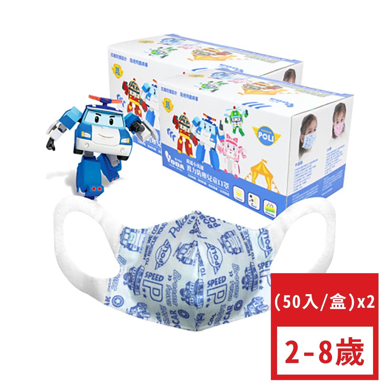 波力3D立體防塵兒童口罩-POLI*1+AMBER*1-(50入/盒)
