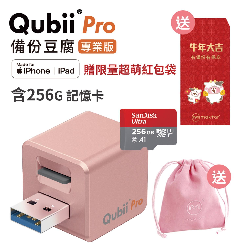 【大容量】Qubii Pro 備份豆腐+256G記憶卡★附贈豆腐包&牛年限定紅包袋-玫瑰金