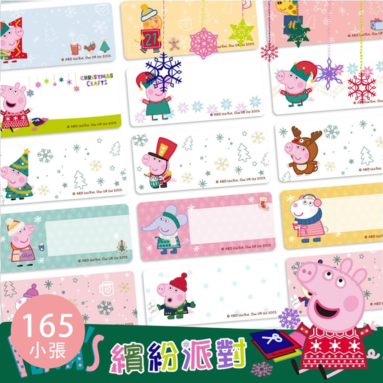 姓名貼紙-粉紅豬小妹Peppa Pig-繽紛派對版 ((中)3*1.3cm)-165小張