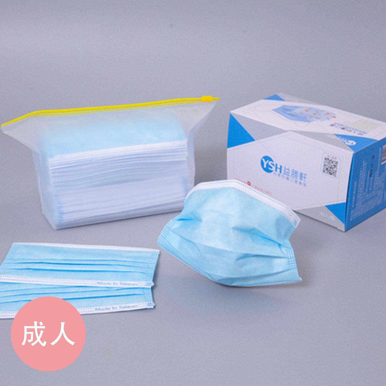 成人平面防護防塵口罩-藍色 (17.5x9.5cm)-50入/盒(未滅菌)