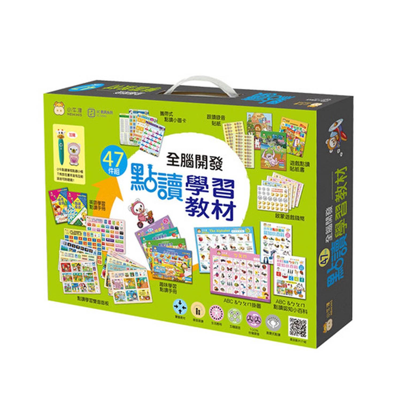 47件組-全腦開發點讀學習教材-盒裝