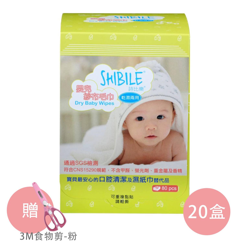 詩比樂 - [優惠組]乾濕兩用紗布巾-共20盒紗布巾+3M食物剪(粉色)合購組