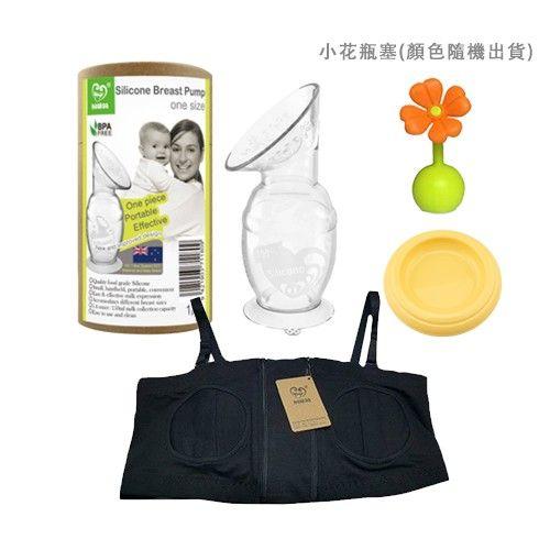 紐西蘭 HaaKaa 第二代真空吸力集乳器-雙手好輕鬆特惠組-黑色-100mLx1+小花瓶塞(顏色隨機出貨)x1+防塵瓶蓋x1+內衣x1