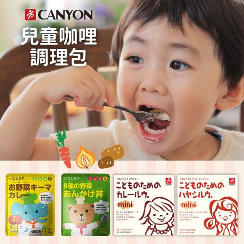 一歲以上幼兒就能吃!【日本CANYON】兒童咖哩 ❤ 安心無添加