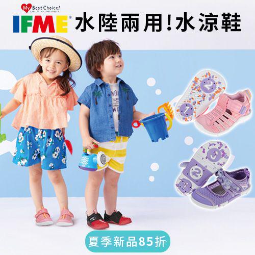 穿著也能乾!日本 IFME 寶寶/兒童機能水涼鞋