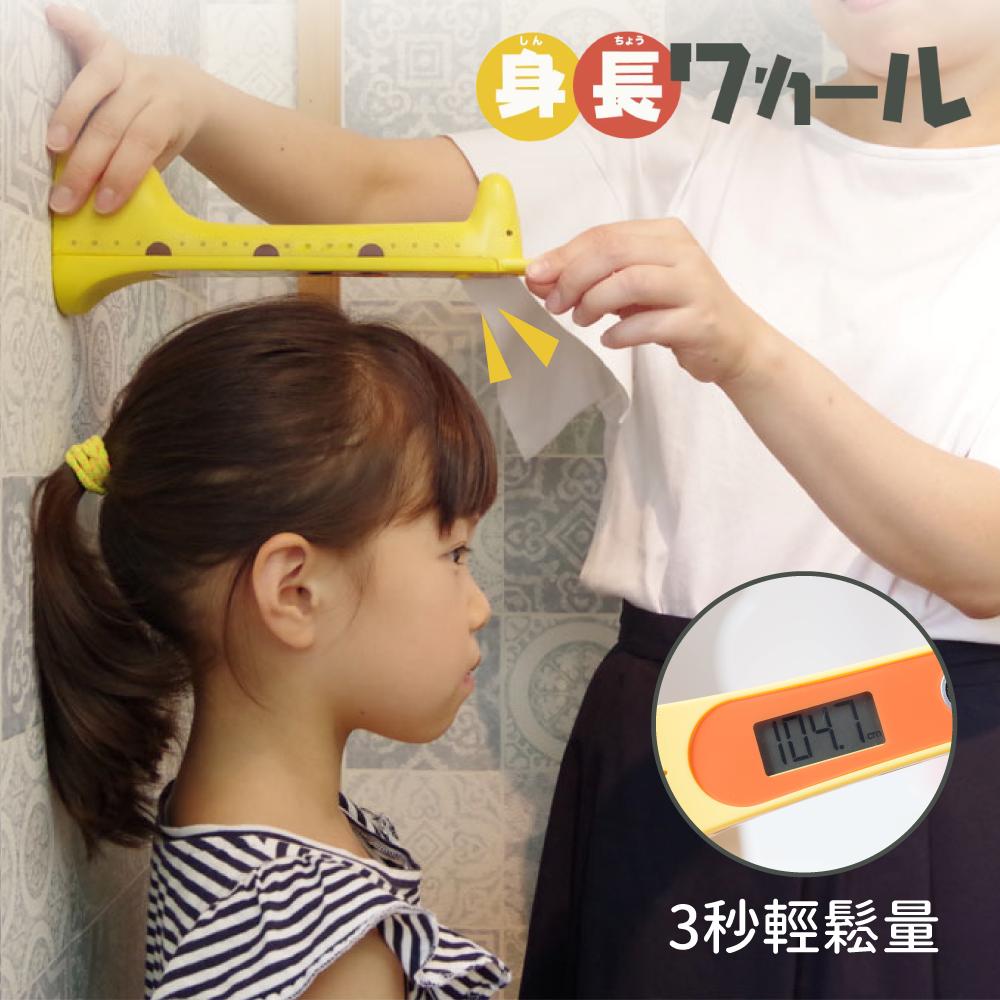 ★ 日本Hashy 長頸鹿身高測量器 ★ 新款大象上市~!