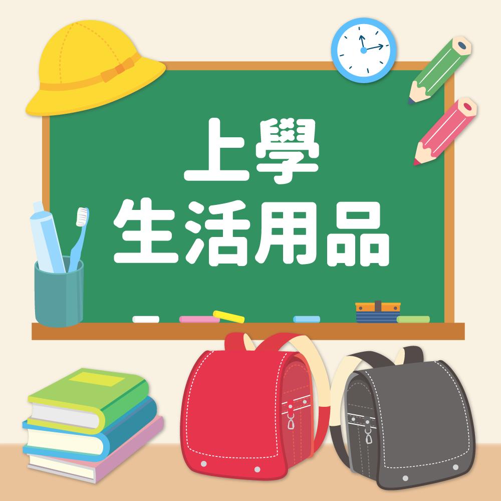 日本小孩上學必備:手帕/ 牙刷/ 提袋