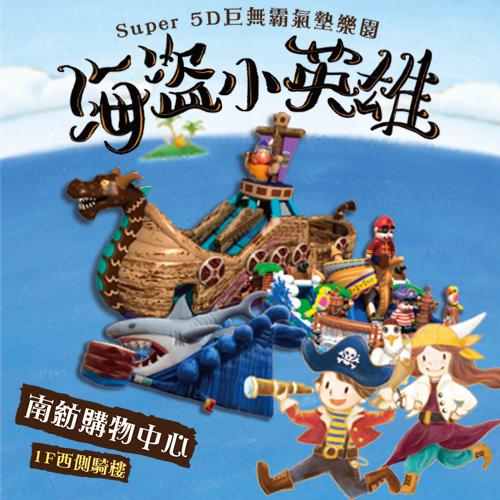 【海盜小英雄】巨無霸氣墊♟台南南紡購物中心「早鳥票開賣」