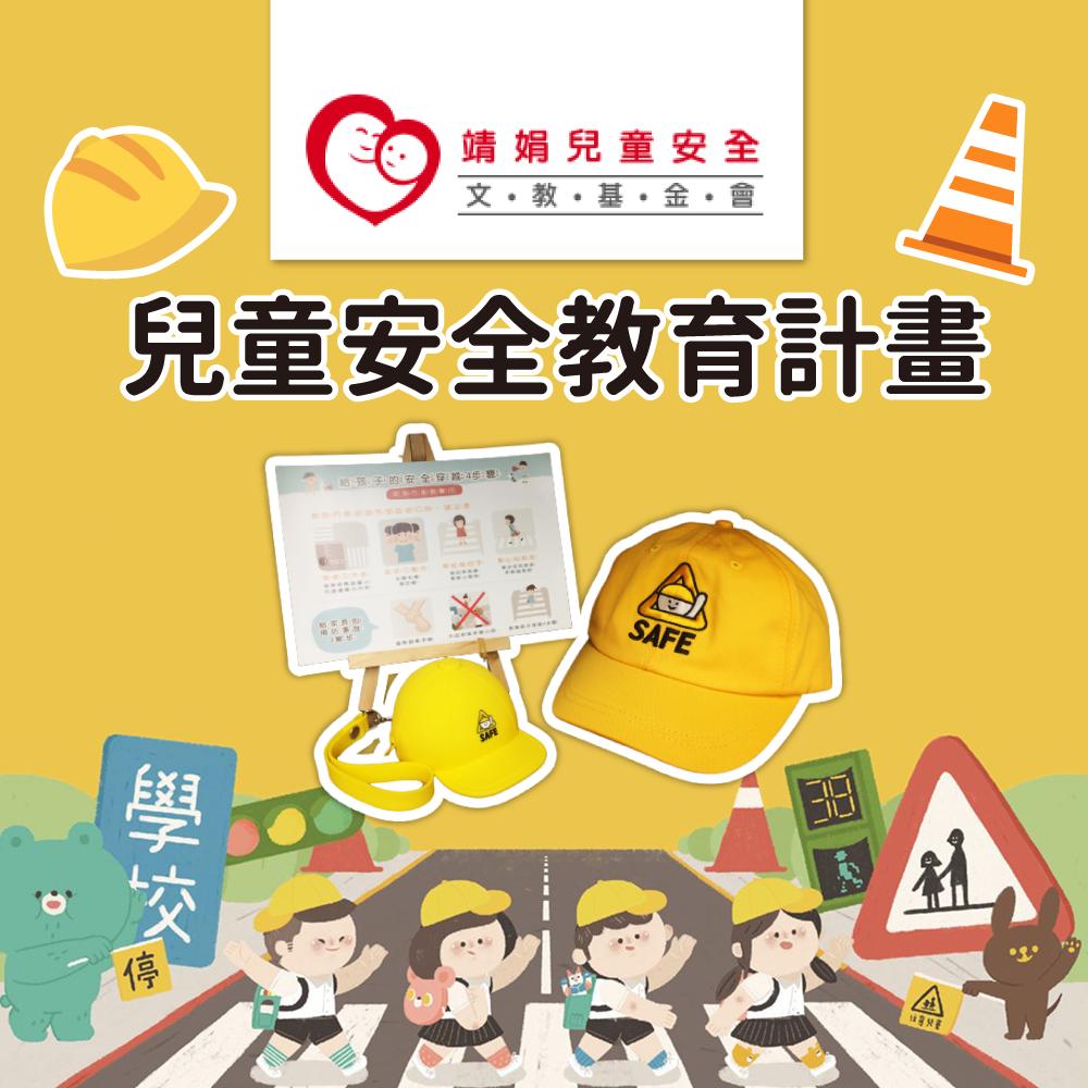【靖娟基金會】 戴上小黃帽,推動交通安全教育