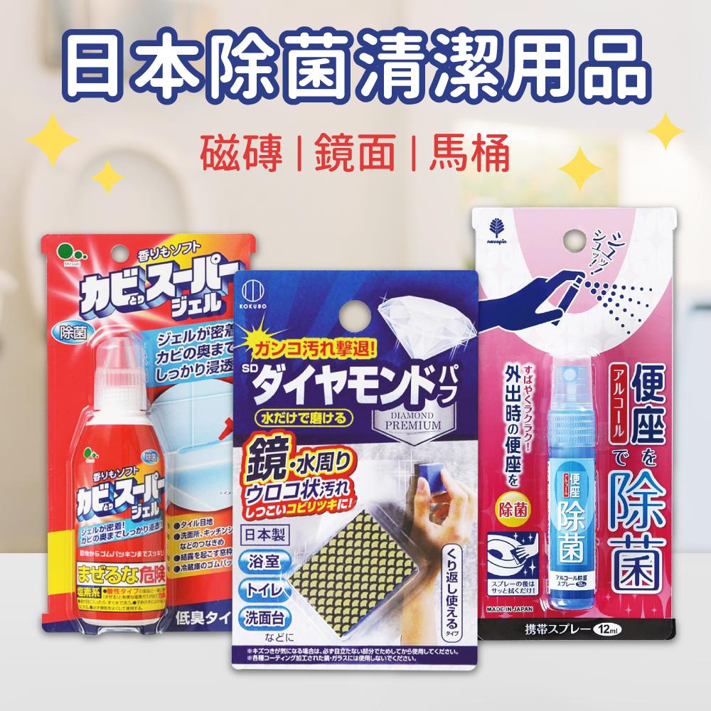 日本 除菌、除水垢清潔用品