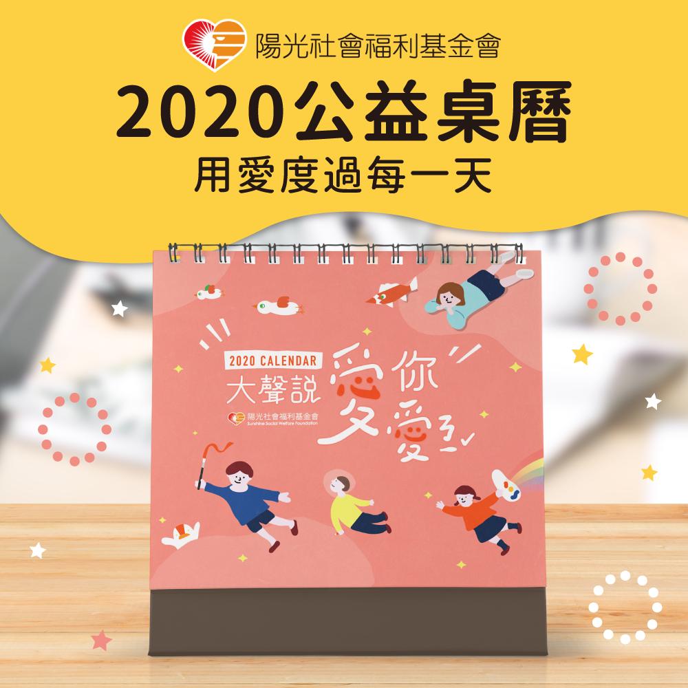 2020陽光基金會年曆&腰枕義賣