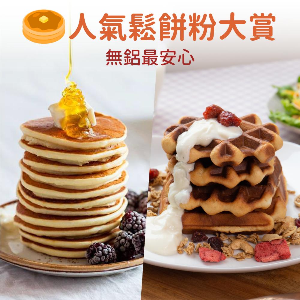 【人氣鬆餅粉大賞】無鋁最安心!精選4款最適合孩子的鬆餅粉!