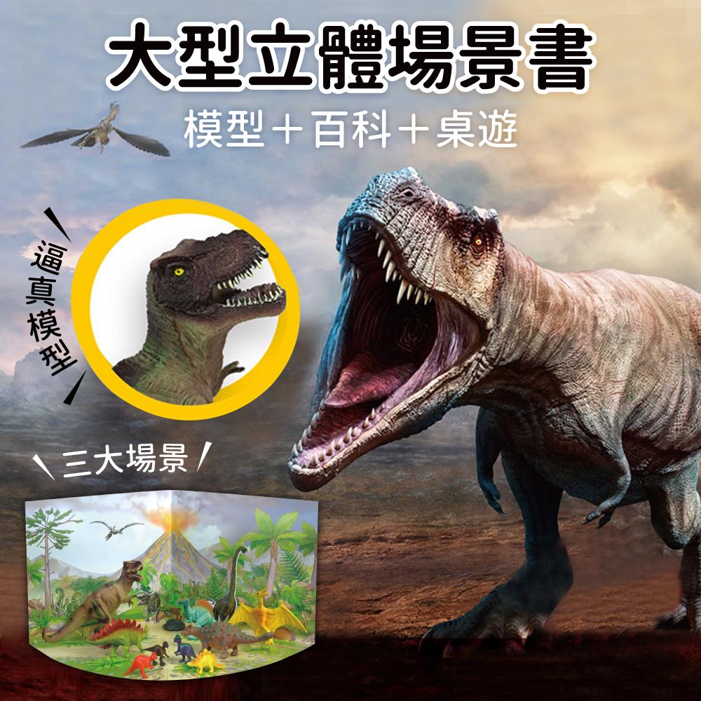 恐龍探索驚奇再現!★ 恐龍迷必入手的豪華組!