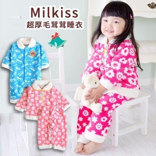 下殺五折↘ 日本 Milkiss 超厚毛茸茸睡衣↘日本童裝 5 折帶回家