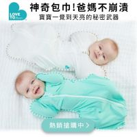 Love to Dream 包巾 ❤ 寶寶媽媽都不崩潰的神奇包巾!