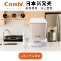 日本 Combi 消毒鍋、奶瓶保管箱新発売 ✿ 獨家組合 65 折起↘