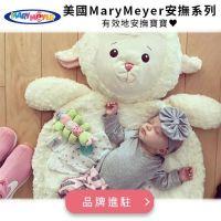 美國 MaryMeyer 安撫系列 ♥ 哄寶寶的可愛好幫手!