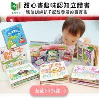 華碩文化✿ 甜心書系列/ 趣味認知立體書