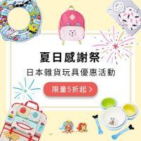 夏日感謝祭!日本雜貨玩具5折起限量優惠活動