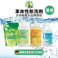 日本綠魔女環保家事清潔系列