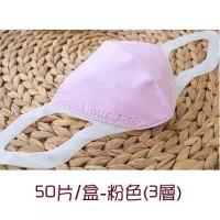 成人3D超立體3層口罩-粉色-50片/盒