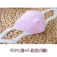 成人3D超立體3層口罩-粉色-50片/盒x2