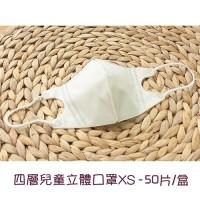 兒童立體4層口罩-白色 (XS)-50片/盒