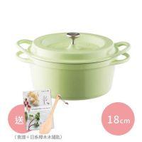 日本 VERMICULAR - 琺瑯鑄鐵鍋-珍珠綠 (18cm)-送食譜+日式櫸木木匙1支