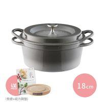 日本 VERMICULAR - 琺瑯鑄鐵鍋-贈食譜及原木磁力鍋墊(隨機出貨)-珍珠灰 (18cm)