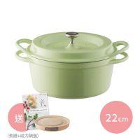 日本 VERMICULAR - 琺瑯鑄鐵鍋-贈食譜及原木磁力鍋墊(隨機出貨)-珍珠綠 (22cm)