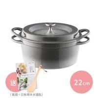 日本VERMICULAR - 琺瑯鑄鐵鍋-珍珠灰 (22cm)-送食譜+日式櫸木木匙1支