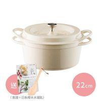 日本VERMICULAR - 琺瑯鑄鐵鍋-米黃 (22cm)-送食譜+日式櫸木木匙1支