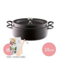 日本 VERMICULAR - 琺瑯鑄鐵鍋-Sukiyaki 淺鍋-碳黑 (26cm)-送食譜+日式櫸木木匙1支